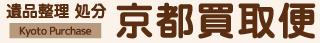 遺品整理 処分 京都買取便