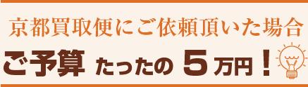 京都買取便にご依頼頂いた場合50万円で買取します